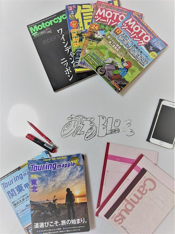 ツーリングマップルとノートとペン