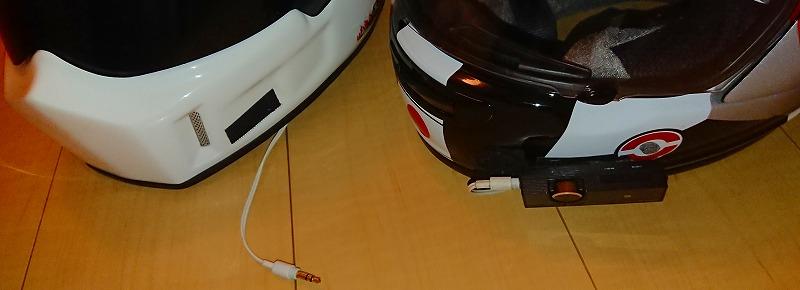 ヘルメットについたBluetoothレシーバー