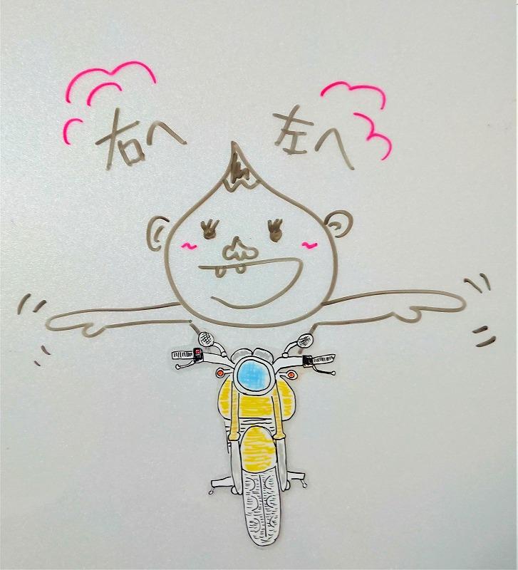 バイク手放し運転
