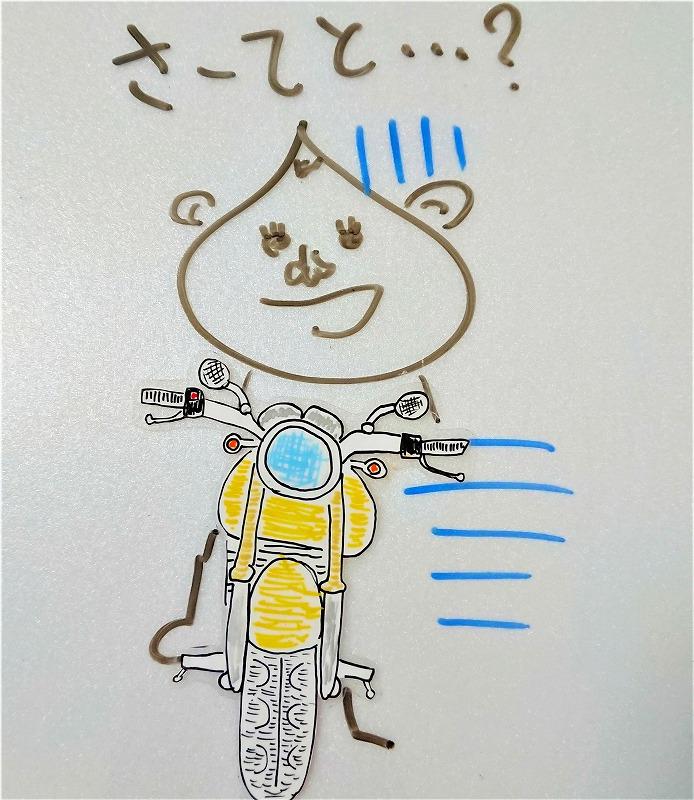 スムーズに発信できないバイク乗り
