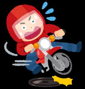 冷えているバイクは滑る