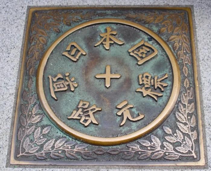日本橋の上にある日本国道路元標