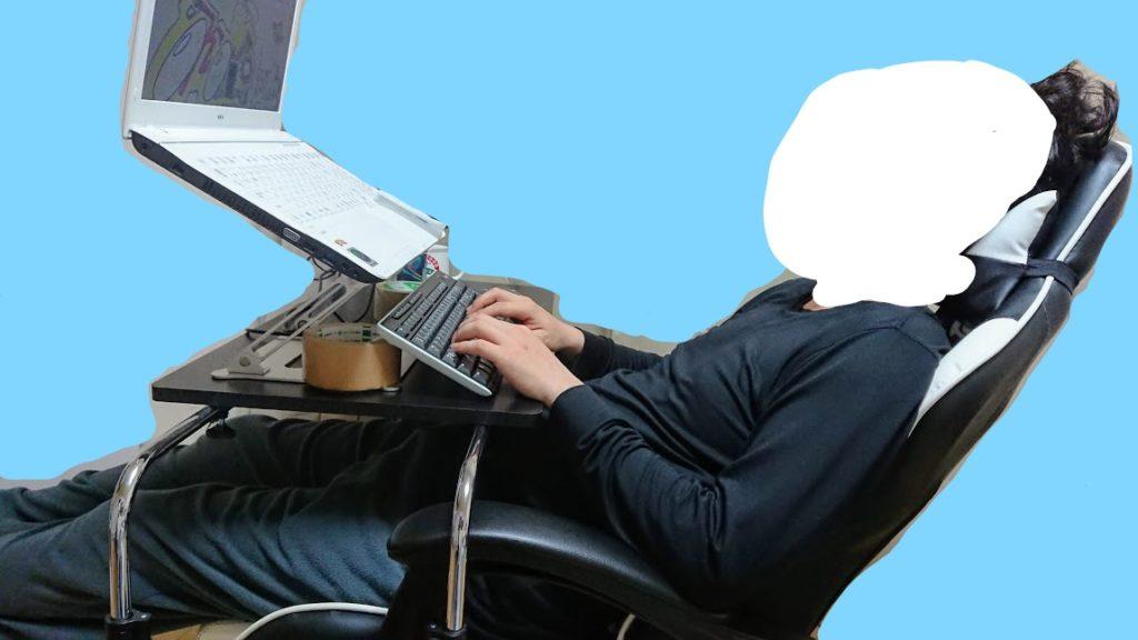 パソコンの疲れない姿勢