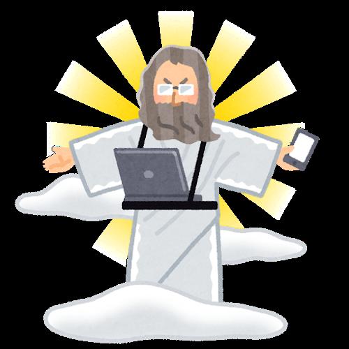 パソコンの神様